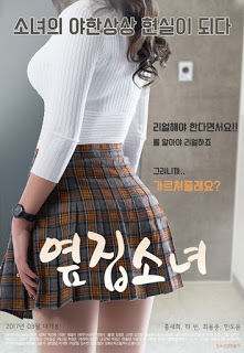 The Girl Next Door (2017) [เกาหลี 18+Soundtrack ไม่มีบรรยายไทย]