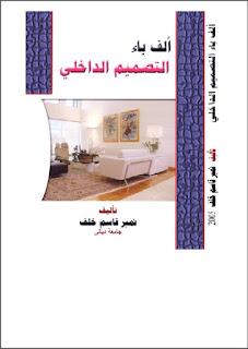 Réserver, mille B,Intérieur | كتاب ,الف ,باء ,التصميم ,الداخلي ,