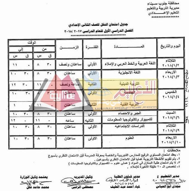 جدول امتحان نصف العام جنوب سيناء 2018 الصف الثاني الاعدادي