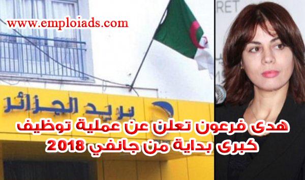 جديد هدى فرعون تعلن عن عملية توظيف كبرى بداية من جانفي 2018
