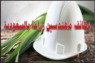 وظائف مهندسين زراعة بالسعودية 2018