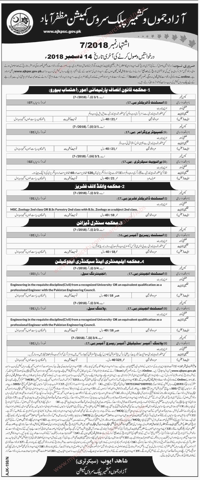 #Jobs - #Career_Opportunities - #Job - #Azad_Jammu_Kashmir Public Service Commission Jobs - 01 Dec 2018 Muzaffarabad – Last date for submission of application is 14th December 2018
