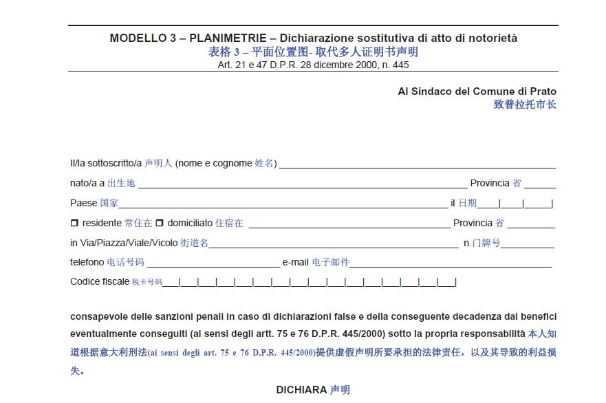 意大利住家合格证明申请表 图中意文介绍 生活百科 第6张