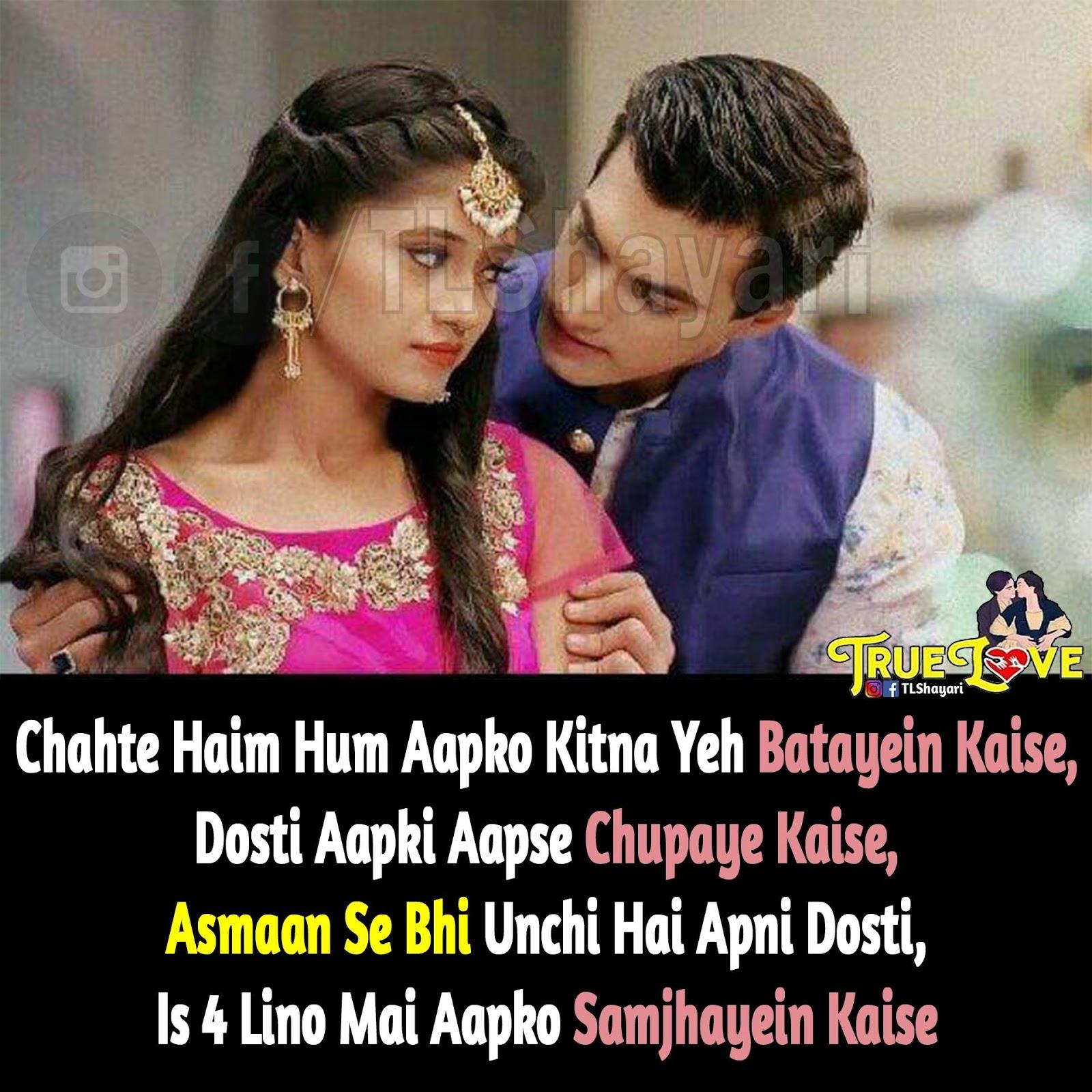Romantic Shayari : Chahte Hain Hum Aapko Kitna Yeh