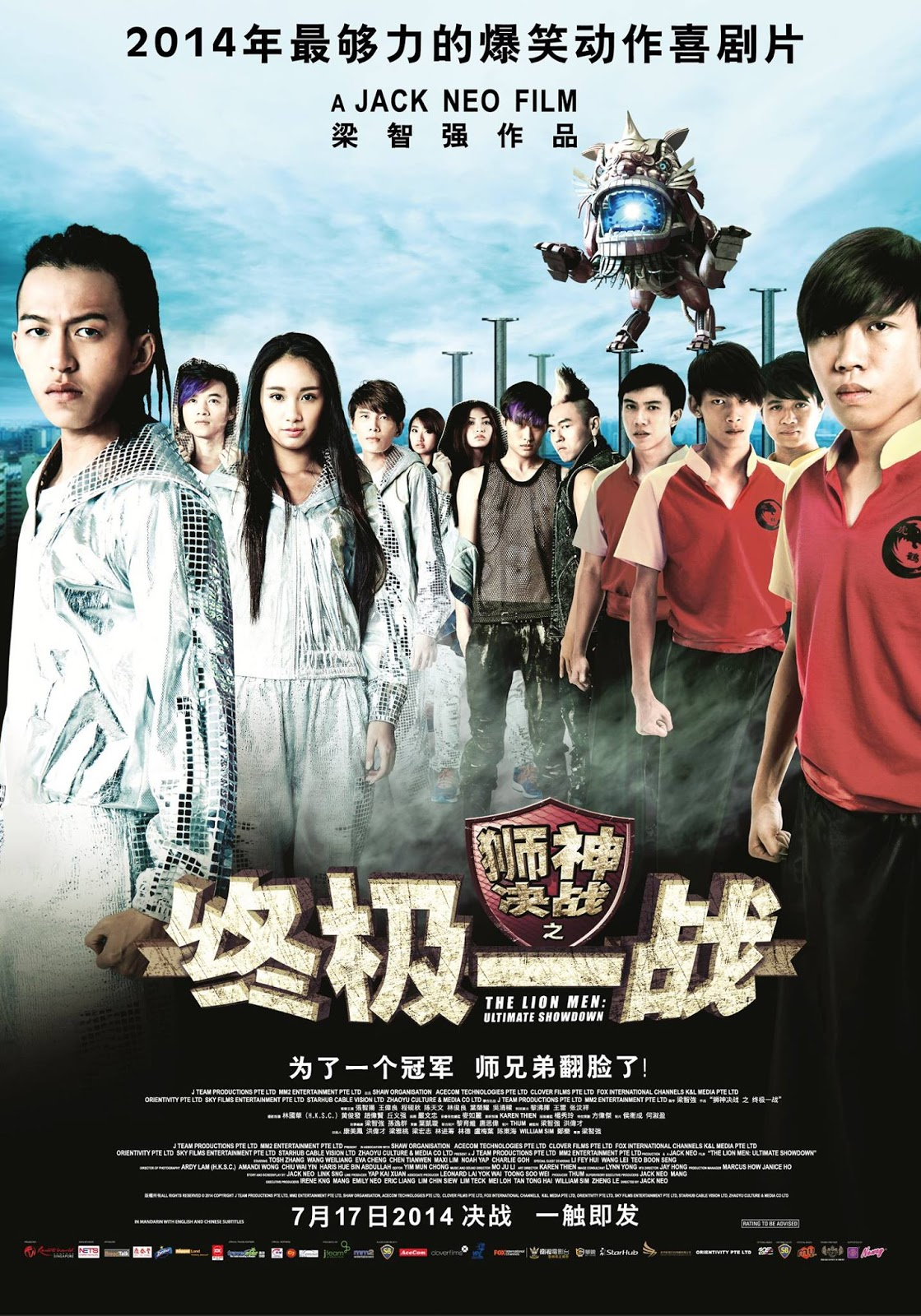 《狮神决战之终极一战》 THE LION MEN : Ultimate Showdown