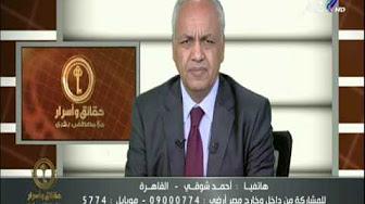 برنامج حقائق واسرار حلقة الخميس 6-7-2017 مع مصطفى بكرى