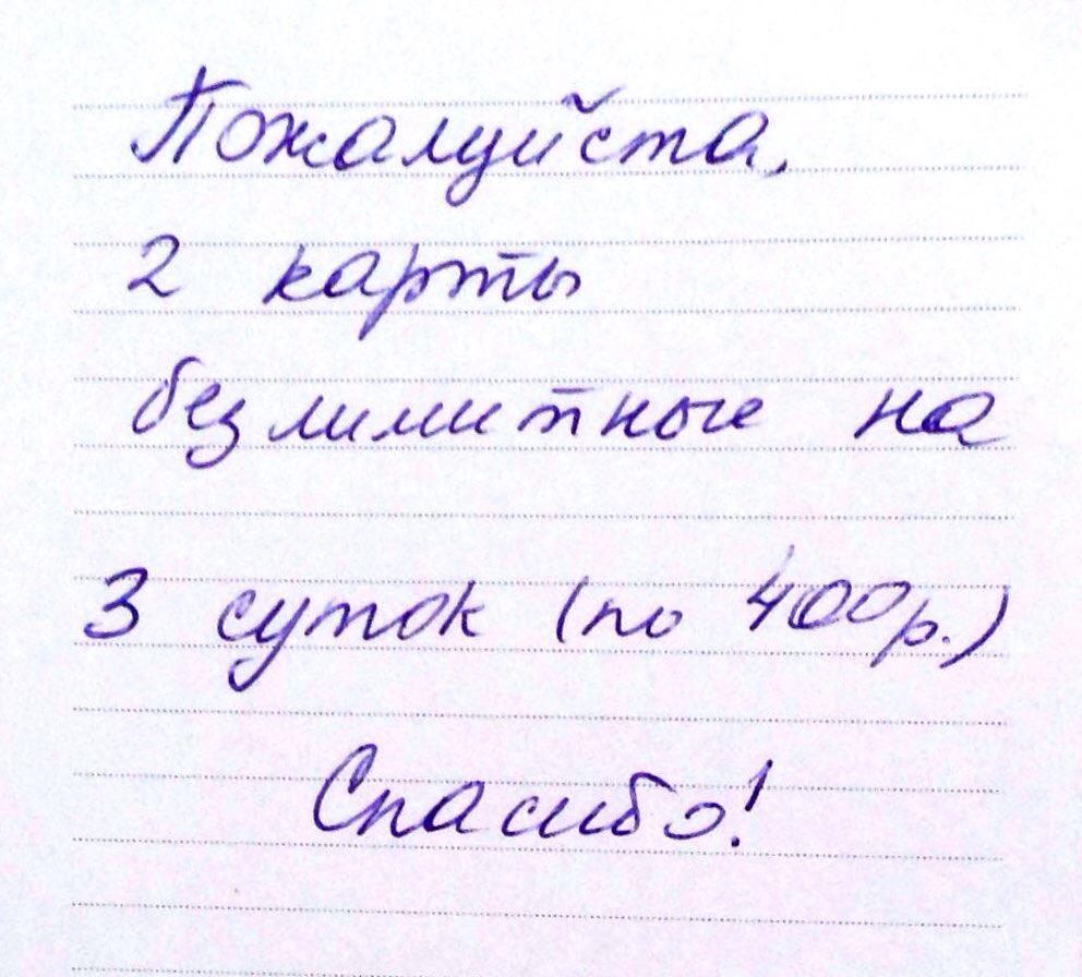 como pedir cartão do metro de moscou em Russo