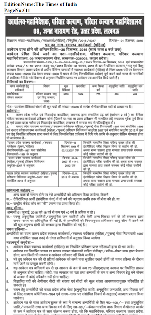 Govt-of-Uttar-Pradesh-Recruitment