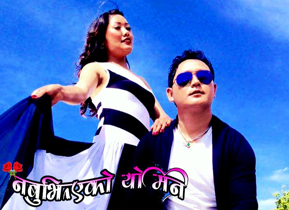 gurung movie na bujhiyeko yo man