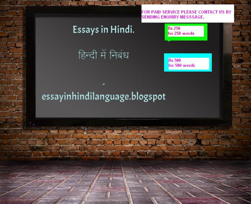 Essay in hindi language