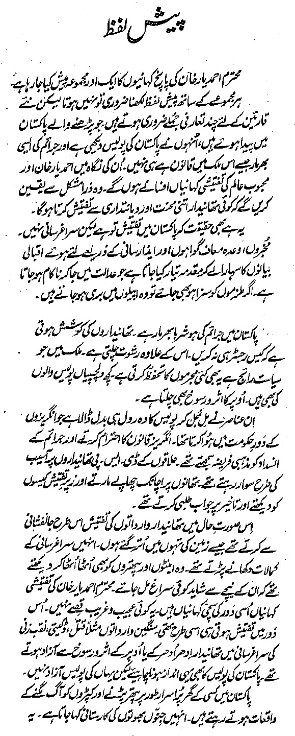 Free Criminal Short Urdu Stories  in PDF