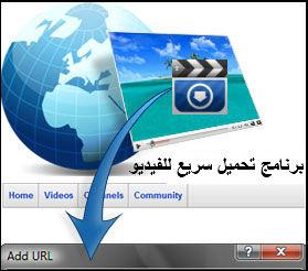 برنامج تحميل سريع للفيديو