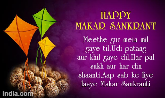 Makar Sankranti Hindi Wishes 2017