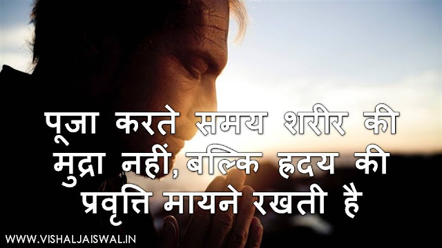 hindi quotes, hindi motivational quotes, inspirational quotes in hindi, best hindi guides,