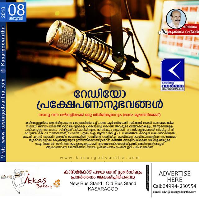 Article, Kookanam-Rahman, Radio broadcast, Akashavani, Story of my foot steps part-35.