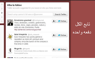 إضافه رائعه لمستخدمى موقع تويتر تمكنك من متابعه او الغاء متابعه الجميع دفعه واحده