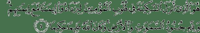 Surat Al-Fath Ayat 4