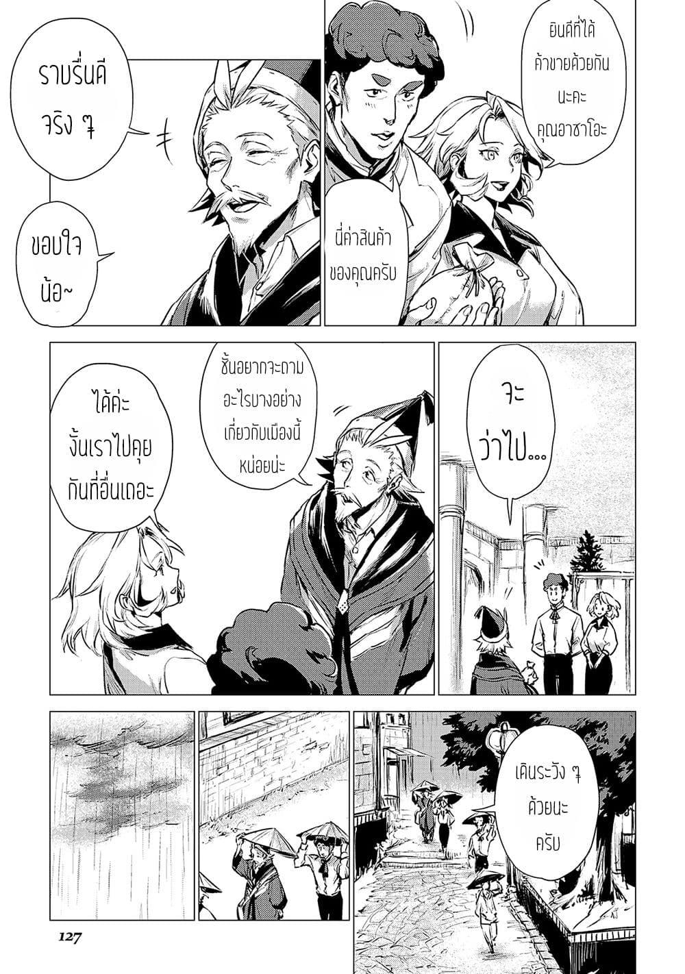 อ่านการ์ตูน Ojii sama ga iku ตอนที่ 4 หน้าที่ 10