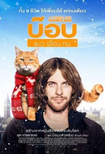 A Street Cat Named Bob (2017) บ๊อบ แมว เพื่อน คน HD
