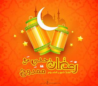 صور رمضان احلى مع ممدوح