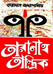 Taranath Tantrik-Taradas Bandyopadhyay