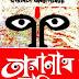 Taranath Tantrik-Taradas Bandyopadhyay Bangla boi pdf