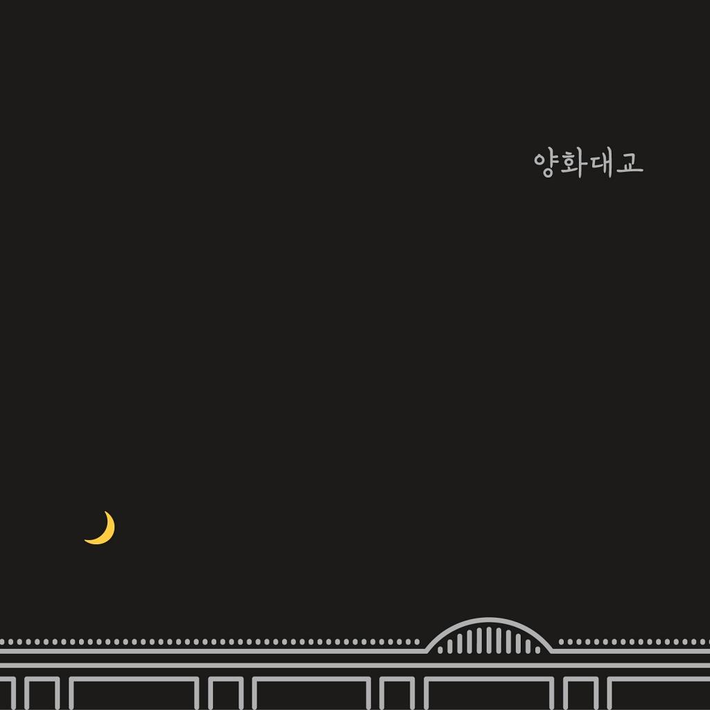 The Rooftop Journal: Yanghwa Bridge - Zion T  (Easy Chord X