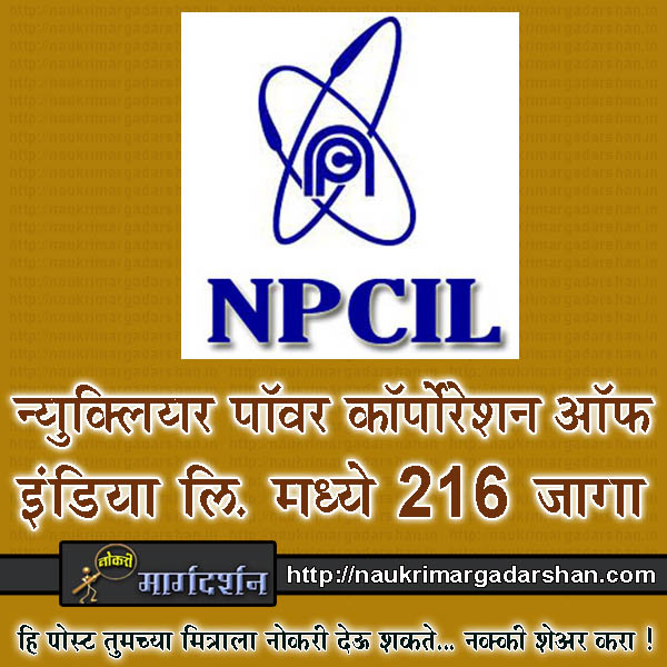 npcil vacancies, government jobs, sarkari bharti