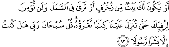 Surat Al Isra' Ayat 93