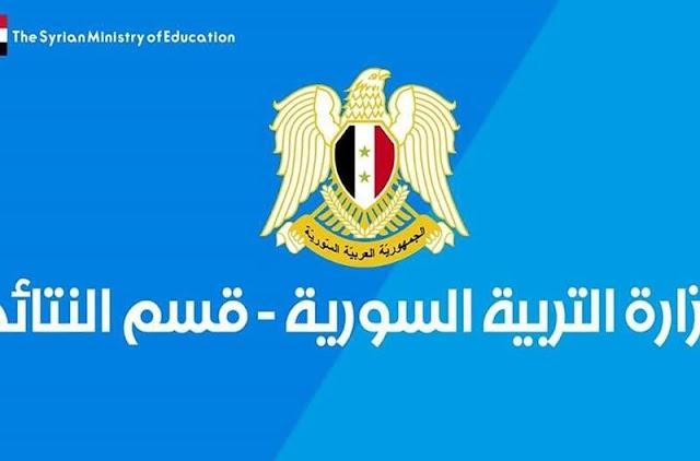موقع النتائج الامتحانية mode.gov.sy
