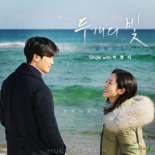 Park Hyung Sik – `Two Lights : Relúmĭno` OST single with Park Hyung Sik