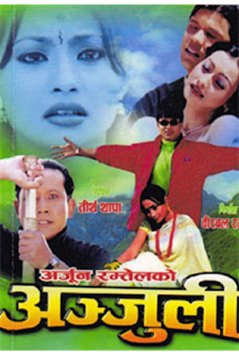 Anjali (2073) Full nepali movie online (Sushil chhetri,Jharna Barajhracharya)
