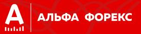 Альфа-Форекс Россия