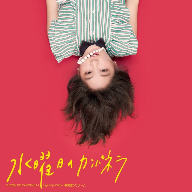 [Album] 水曜日のカンパネラ – 寿限無ジュテーム (2016.01.27/MP3/RAR)