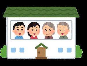 二世帯住宅のイラスト(完全同居型)