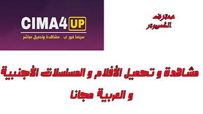 موقع Cima4up لمشاهدة و تحميل الأفلام و المسلسلات الأجنبية و العربية مجانا
