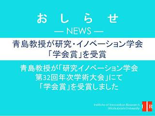 【受賞】青島教授が研究・イノベーション学会より学会賞を受賞