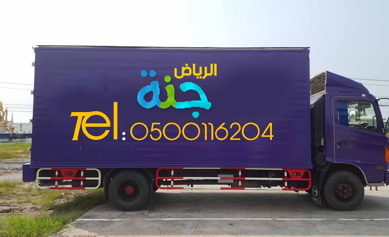 أفضل شركة نقل اثاث بالرياض 0500116204 جنة الرياض