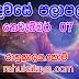රාහු කාලය | ලග්න පලාපල 2019 | Rahu Kalaya 2019 |2019-11-07
