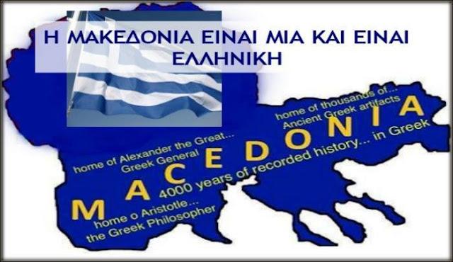 Απαράδεκτη προπαγάνδα της ΕΡΤ ενάντια στην ελληνικότητα της Μακεδονίας