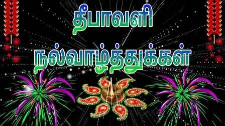 Diwali Facebook Status in Tamil
