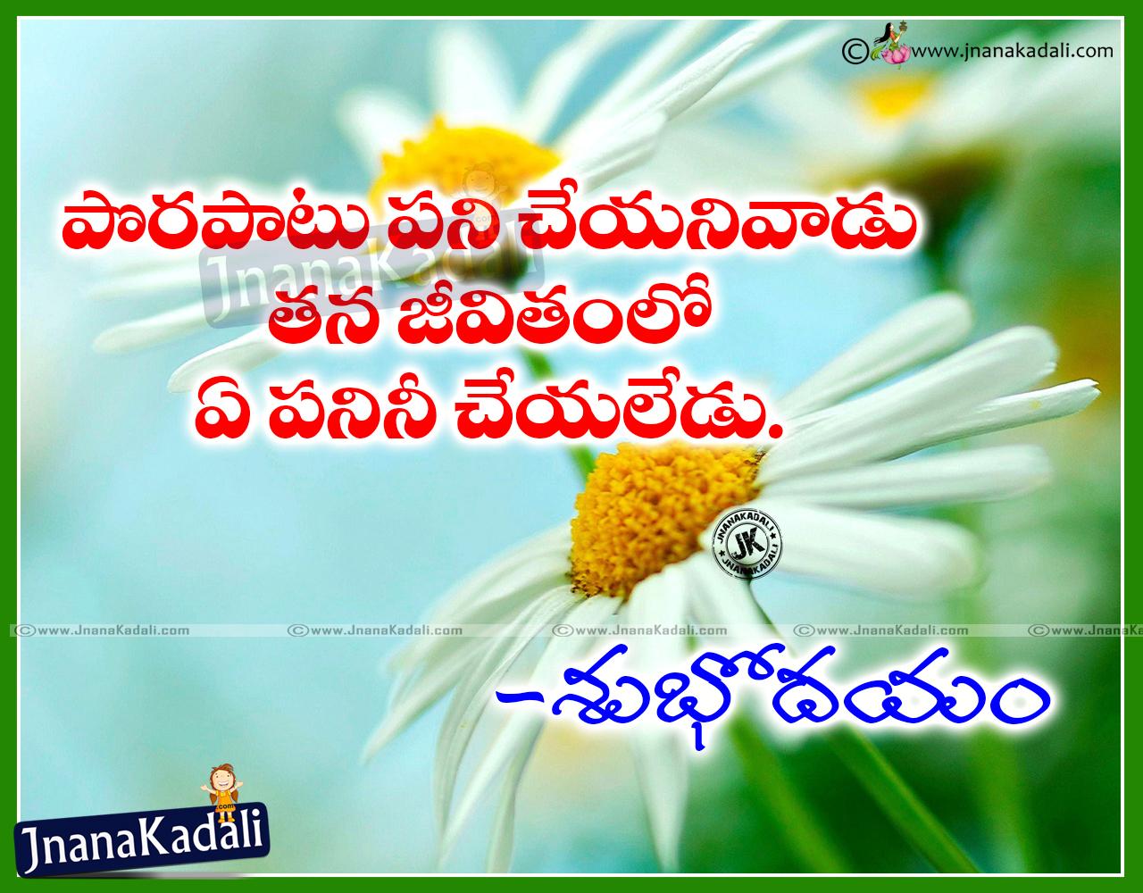 Good Morning Images In Telugu Language Imaganationface Org
