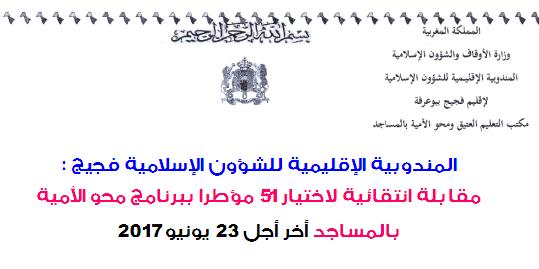 المندوبية الإقليمية للشؤون الإسلامية فجيج : مقابة انتقائية لاختيار 51 مؤطرا ببرنامج محو الأمية بالمساجد اخر أجل 23 يونيو 2017