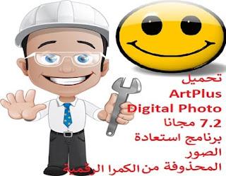 تحميل ArtPlus Digital Photo 7.2 مجانا برنامج استعادة الصور المحذوفة من الكمرا الرقمية