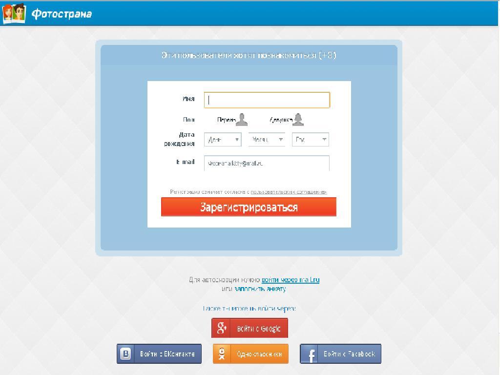 соц сети знакомств регистрация