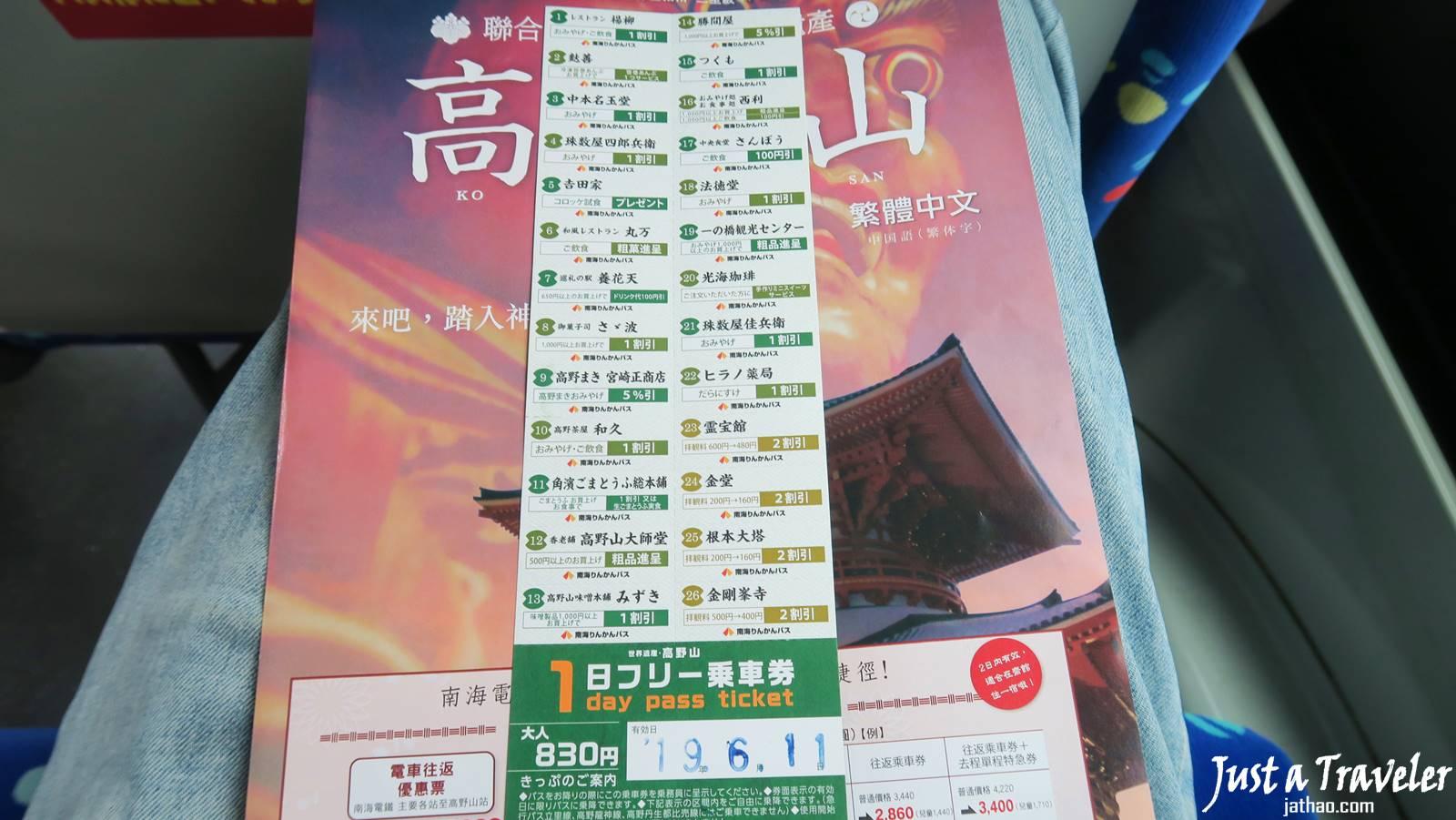 和歌山-高野山-巴士一日券-高野山景點-高野山交通-行程-攻略-一日遊-二日遊-自由行-旅遊-遊記-Koyasan-Travel-Japan-日本