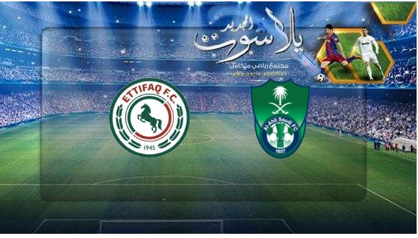 نتيجة مباراة الأهلي والإتفاق بتاريخ 16-05-2019 الدوري السعودي
