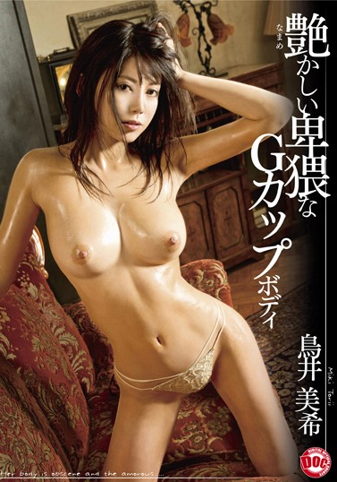 BTA-003 The amorous obscenes G cup body Torii Miki 1/1