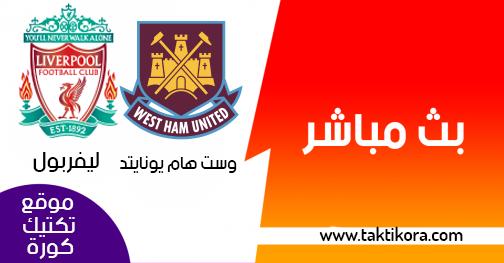 مشاهدة مباراة ليفربول ووست هام يونايتد بث مباشر لايف 04-02-2019 الدوري الانجليزي