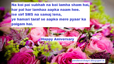 143 marriage anniversary wishes wallpapers